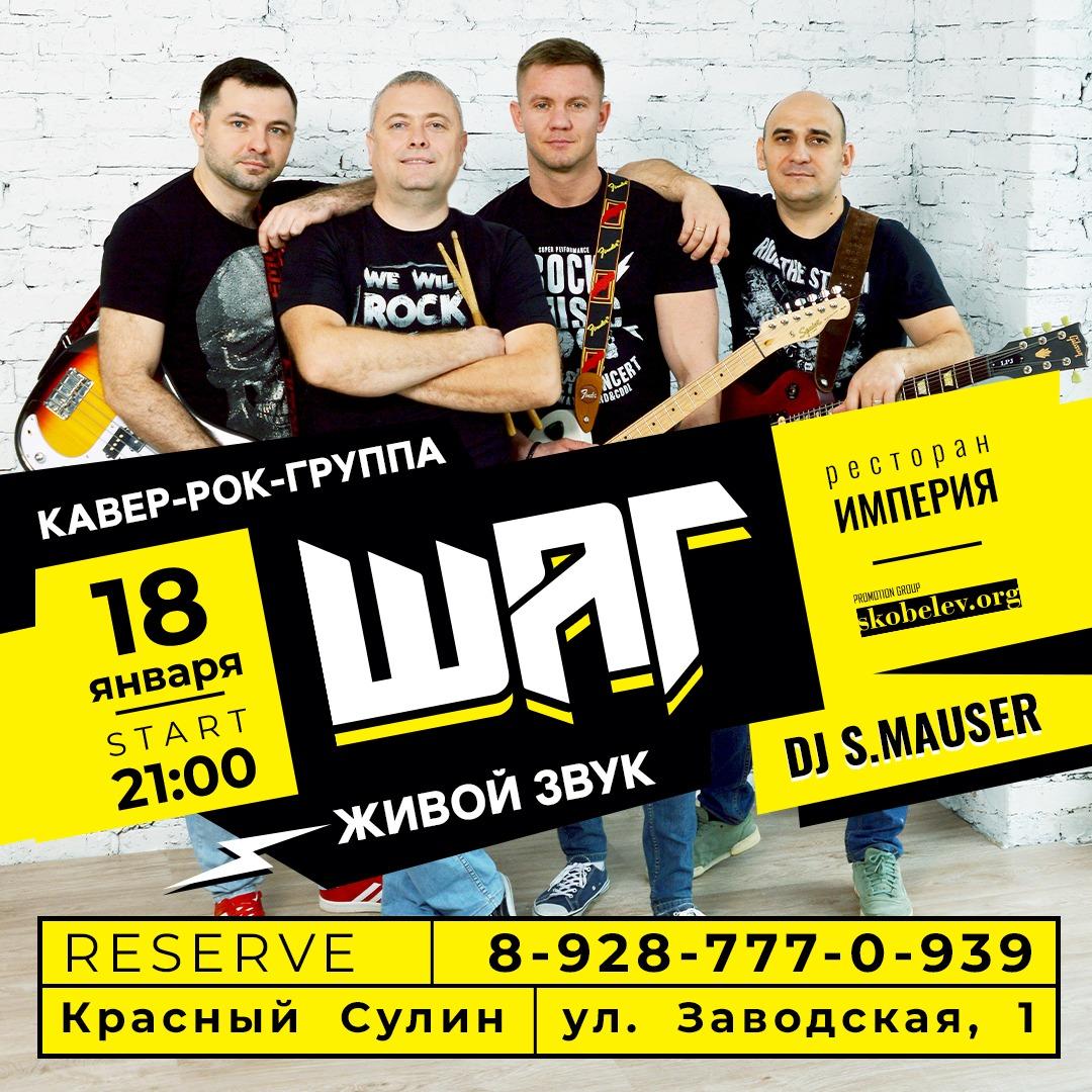 Кавер-РОК-группа «ШАГ» в ресторане ИМПЕРИЯ
