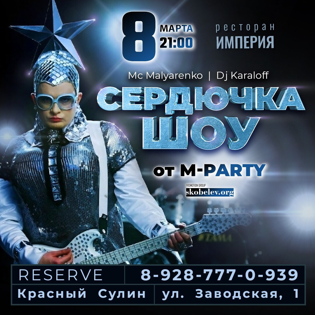 Сердючка шоу от M-Party