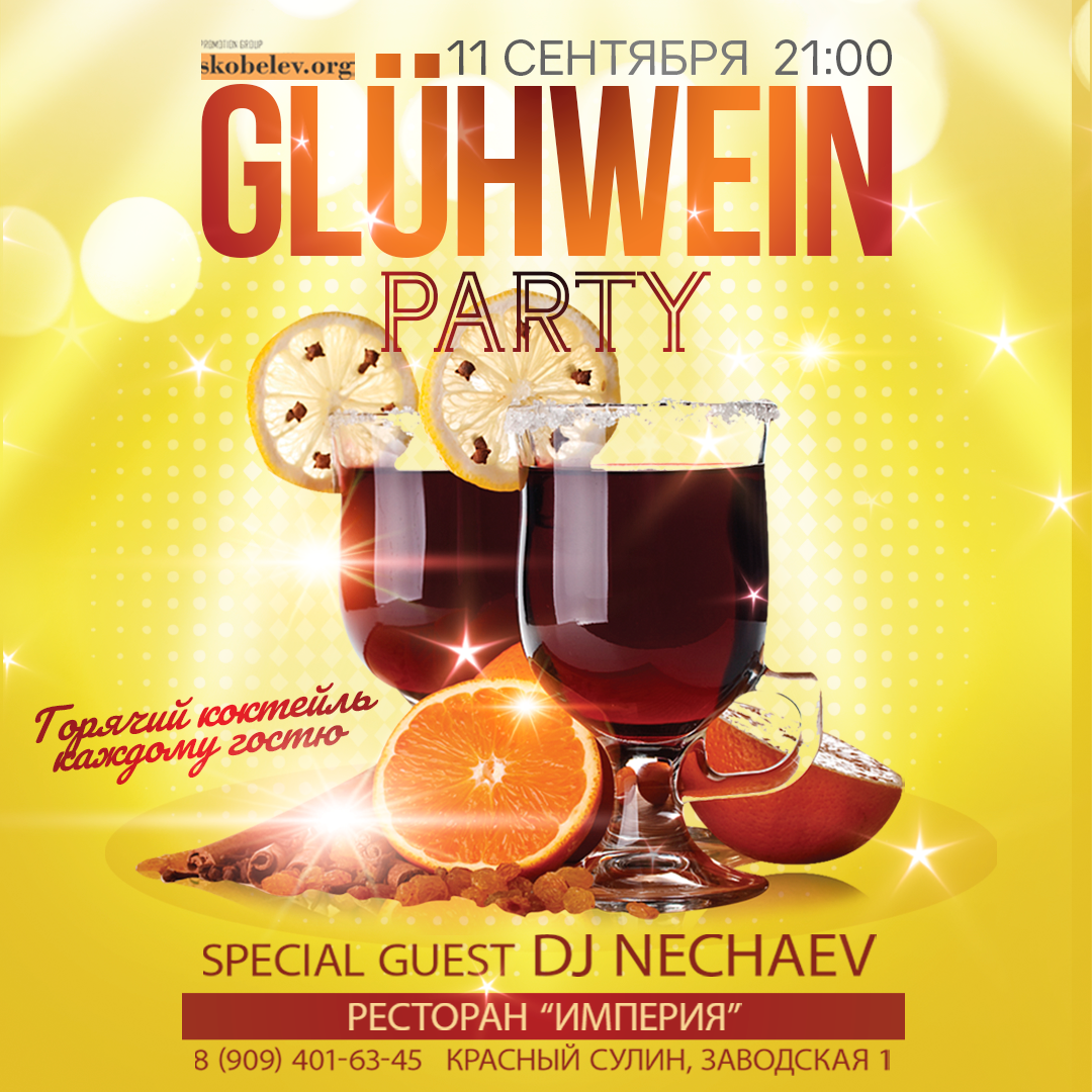 GLuhwein Party в ресторане «Империя»