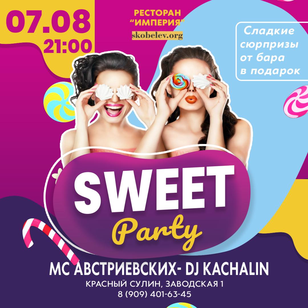 Sweet Party - сладкая вечеринка