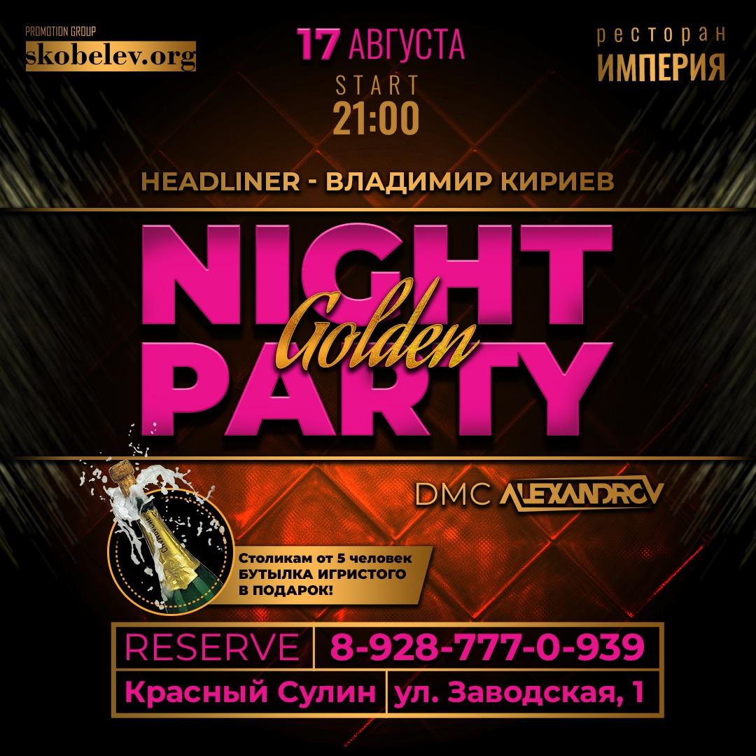 Golden Night Party в Ресторане ИМПЕРИЯ