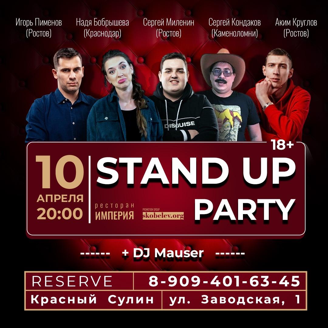 STAND UP PARTY в Ресторане «Империя»