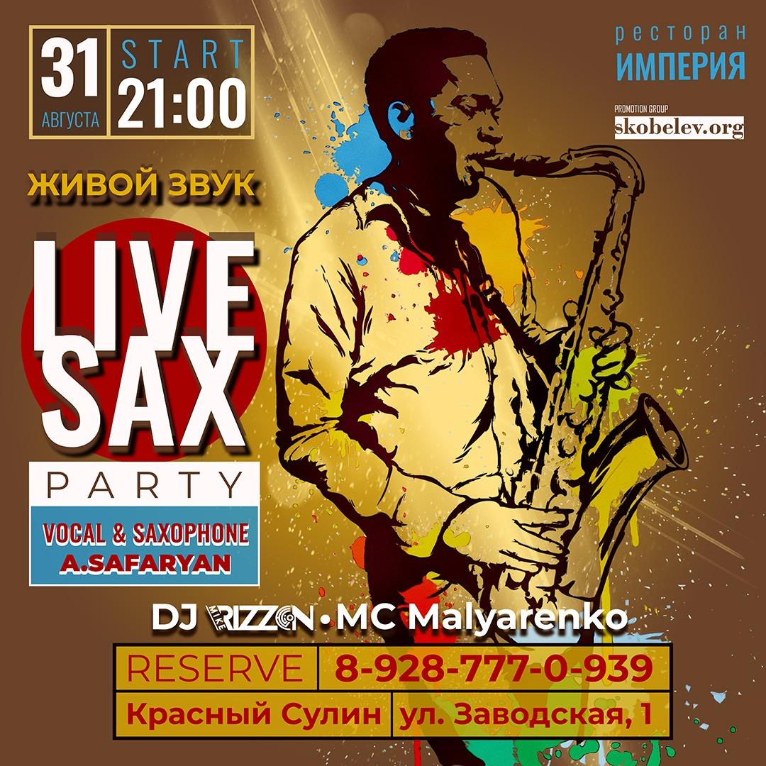 Live Sax Party в Ресторане ИМПЕРИЯ