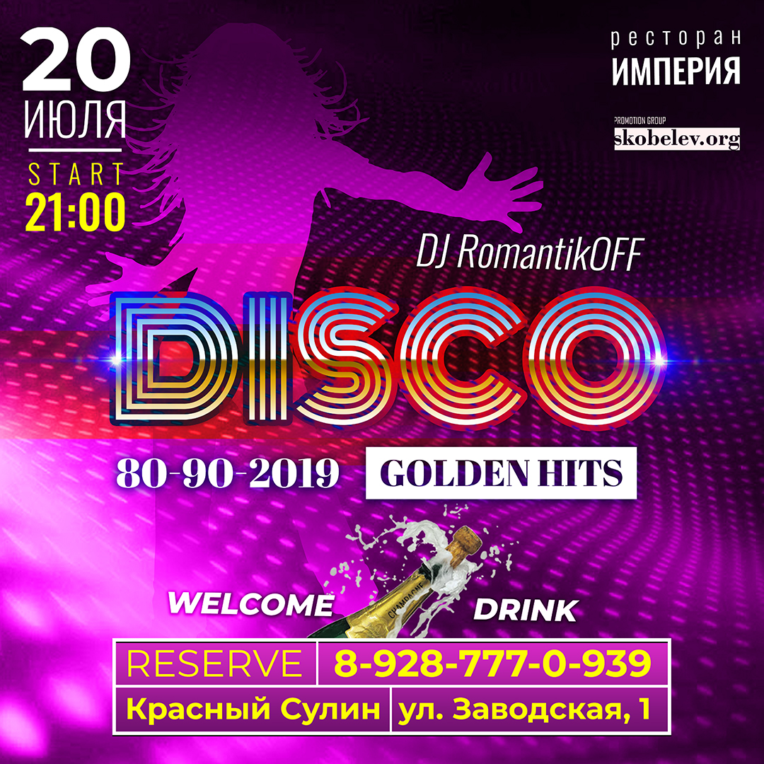 Golden Hits Party в Ресторане ИМПЕРИЯ