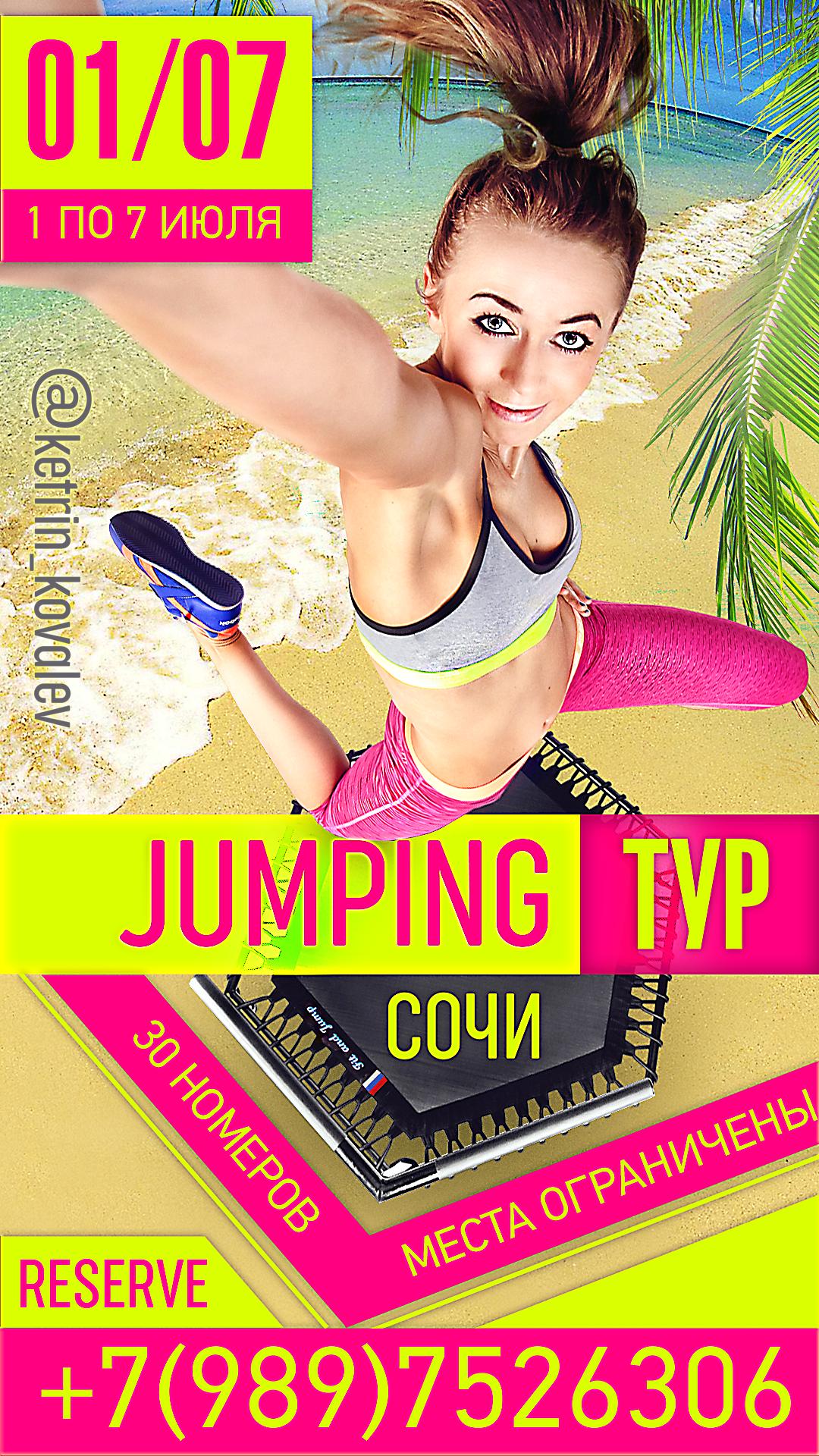 JUMPING-ТУР