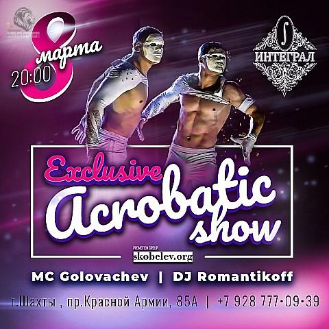 Exclusive Acrobatic Show в Интеграле
