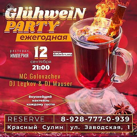 Ежегодная GLüHWEIN Party в ресторане Империя