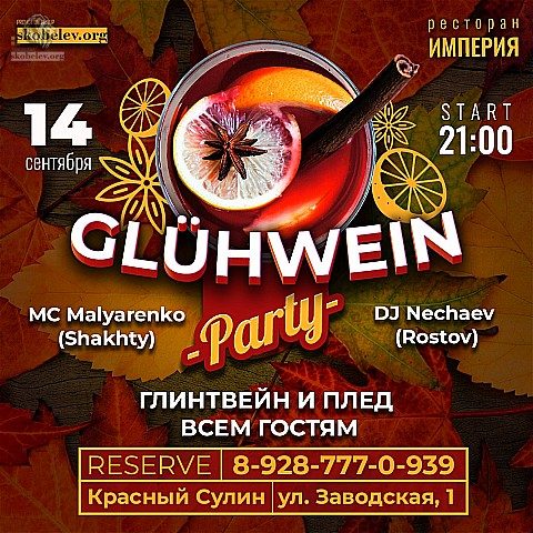 Glühwein Party в Ресторане ИМПЕРИЯ