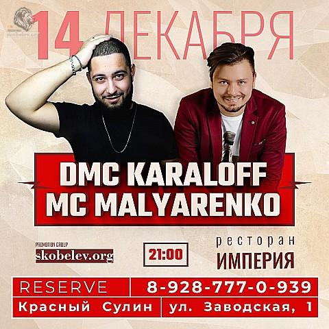 DMC Karaloff & MC Malyarenko