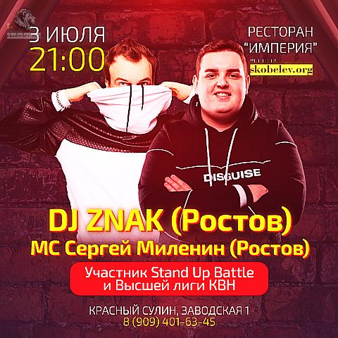 МС Сергей Миленин & DJ ZNAK