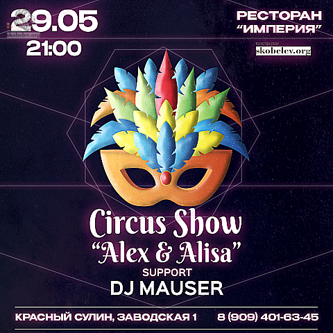 "Circus show ""Alex&Alisa"" в ресторане «Империя»"