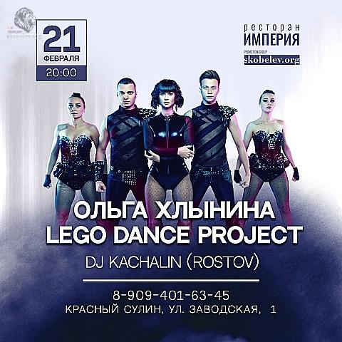 ОЛЬГА Хлынина & LEGO Dance Project