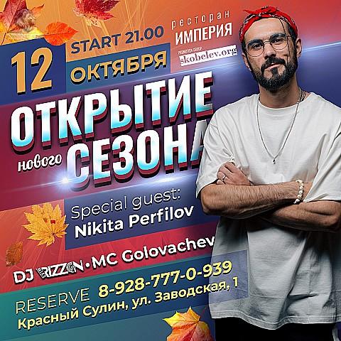 Открытие нового сезона в ресторане «ИМПЕРИЯ»