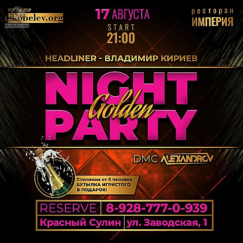 Golden Night Party в Ресторане ИМПЕРИЯ