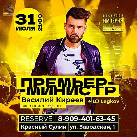 экс-солист «Премьер Министр» - Василий Киреев