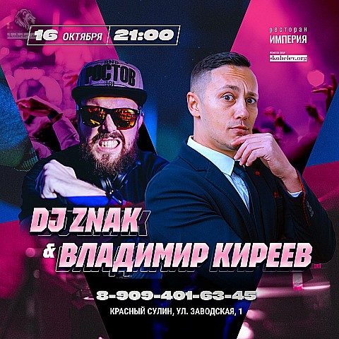 DJ ZNAK & Владимир Кириев в ресторане «Империя»