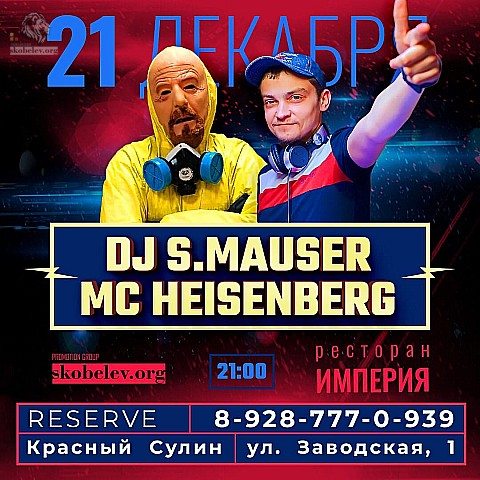 MC Heisenberg & Dj S.Mauser в Ресторане Империя
