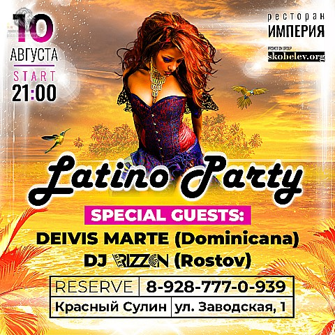 LATINO PARTY в Ресторане ИМПЕРИЯ